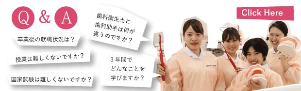 豊橋歯科衛生士専門学校 Q & A